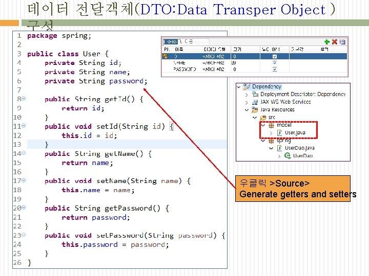 데이터 전달객체(DTO: Data Transper Object ) 구성 우클릭 >Source> Generate getters and setters