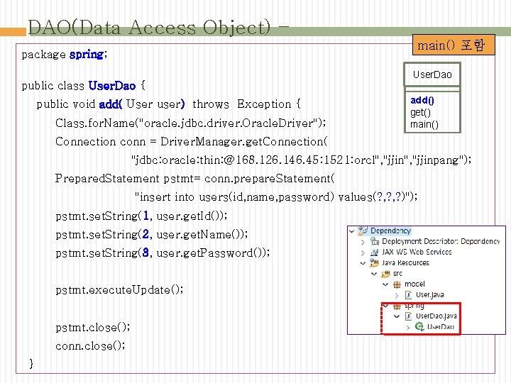 DAO(Data Access Object) – main() 포함 package spring; public class User. Dao { public