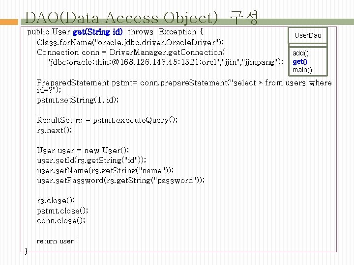 """DAO(Data Access Object) 구성 public User get(String id) throws Exception { Class. for. Name(""""oracle."""