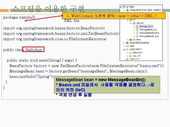 스프링을 이용한 구현 package sample 3; 1. Web. Content 오른쪽 클릭> new > other