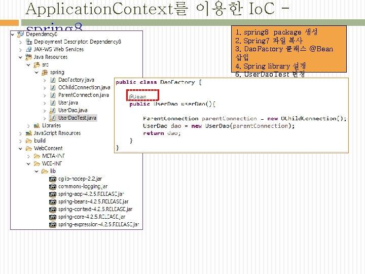 Application. Context를 이용한 Io. C spring 8 1. spring 8 package 생성 2. Spring
