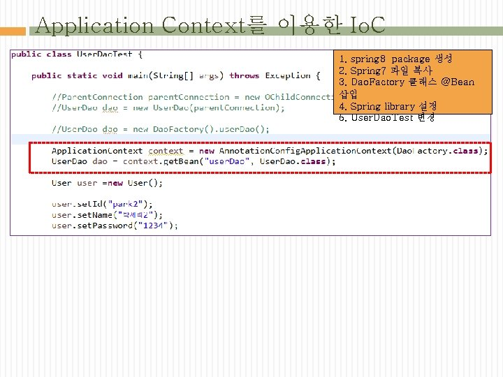 Application Context를 이용한 Io. C 1. spring 8 package 생성 2. Spring 7 파일