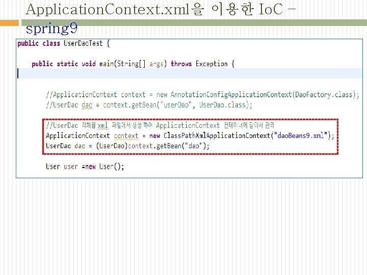 Application. Context. xml을 이용한 Io. C – spring 9