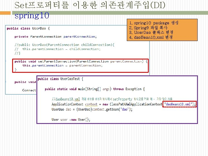 Set프로퍼티를 이용한 의존관계주입(DI) spring 10 1. 2. 3. 4. spring 10 package 생성 Spring