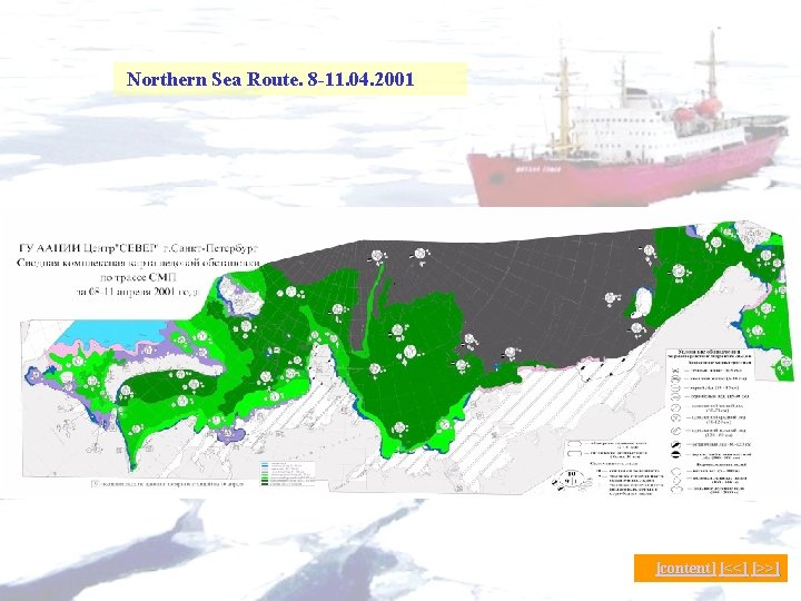 Northern Sea Route. 8 -11. 04. 2001 [content] [<<] [>>]