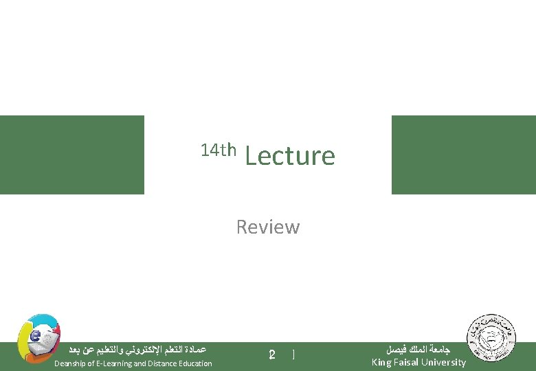14 th Lecture Review ﺑﻌﺪ ﻋﻦ ﻭﺍﻟﺘﻌﻠﻴﻢ ﺍﻹﻟﻜﺘﺮﻭﻧﻲ ﺍﻟﺘﻌﻠﻢ ﻋﻤﺎﺩﺓ Deanship of E-Learning and