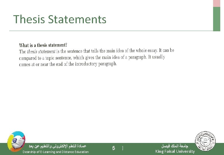 Thesis Statements ﺑﻌﺪ ﻋﻦ ﻭﺍﻟﺘﻌﻠﻴﻢ ﺍﻹﻟﻜﺘﺮﻭﻧﻲ ﺍﻟﺘﻌﻠﻢ ﻋﻤﺎﺩﺓ Deanship of E-Learning and Distance Education
