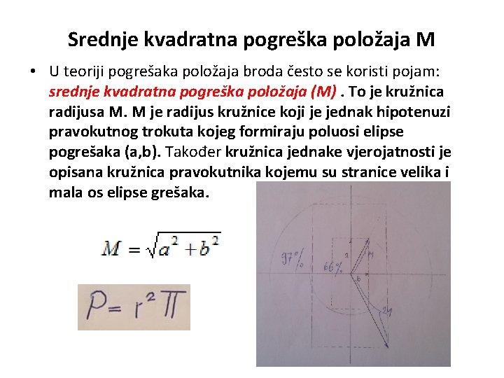 Srednje kvadratna pogreška položaja M • U teoriji pogrešaka položaja broda često se koristi