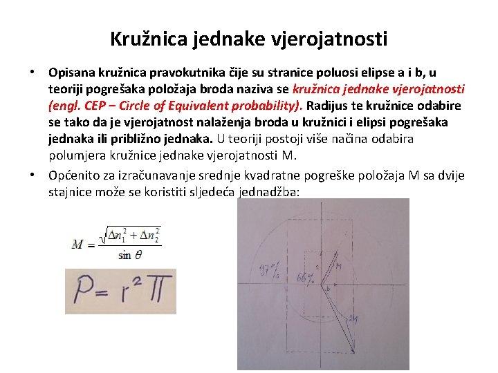 Kružnica jednake vjerojatnosti • Opisana kružnica pravokutnika čije su stranice poluosi elipse a i