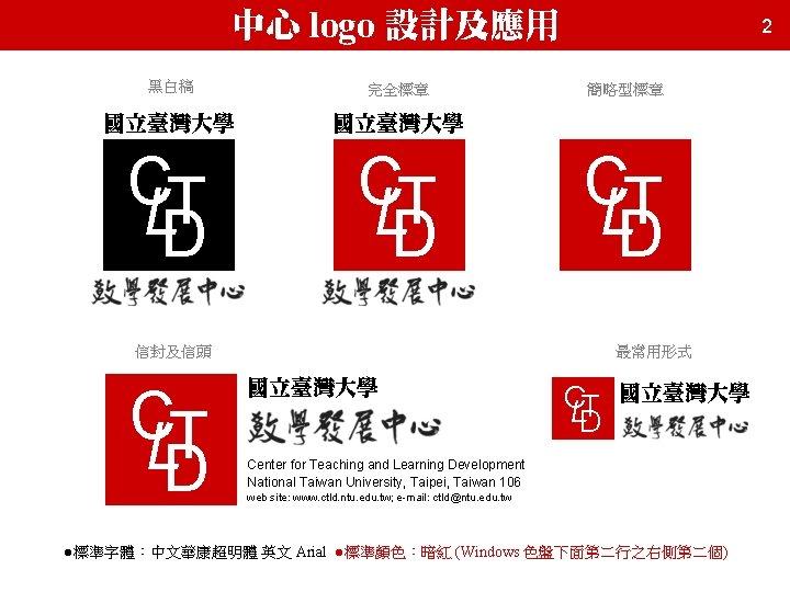 中心 logo 設計及應用 黑白稿 完全標章 國立臺灣大學 CLT D 2 簡略型標章 CLT D 信封及信頭 CLT