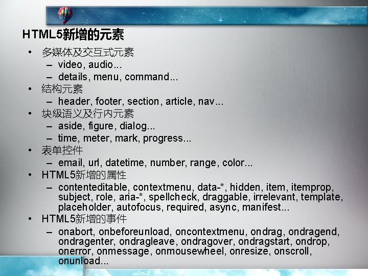 HTML 5新增的元素 • 多媒体及交互式元素 – video, audio. . . – details, menu, command. .