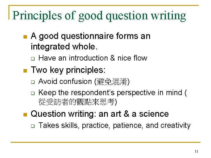Principles of good question writing n A good questionnaire forms an integrated whole. q