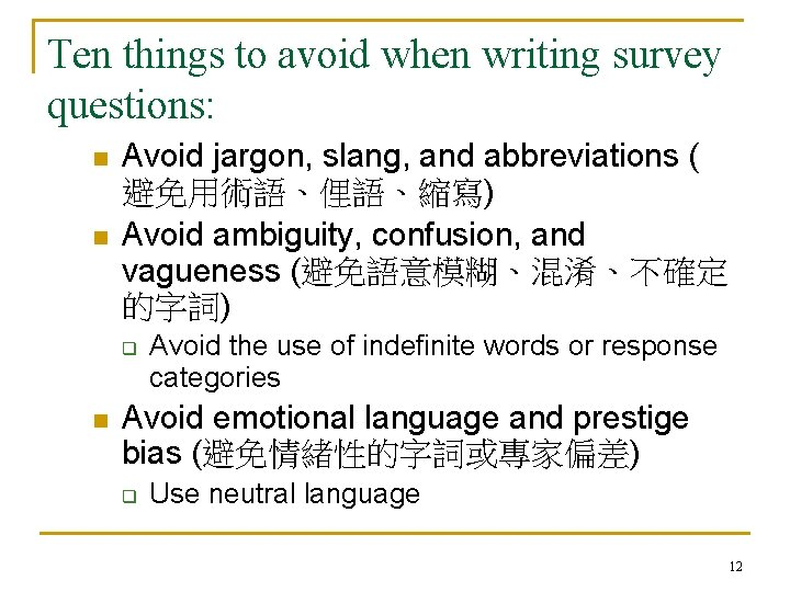 Ten things to avoid when writing survey questions: n n Avoid jargon, slang, and