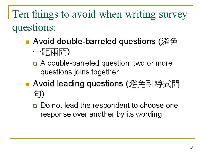Ten things to avoid when writing survey questions: n Avoid double-barreled questions (避免 一題兩問)