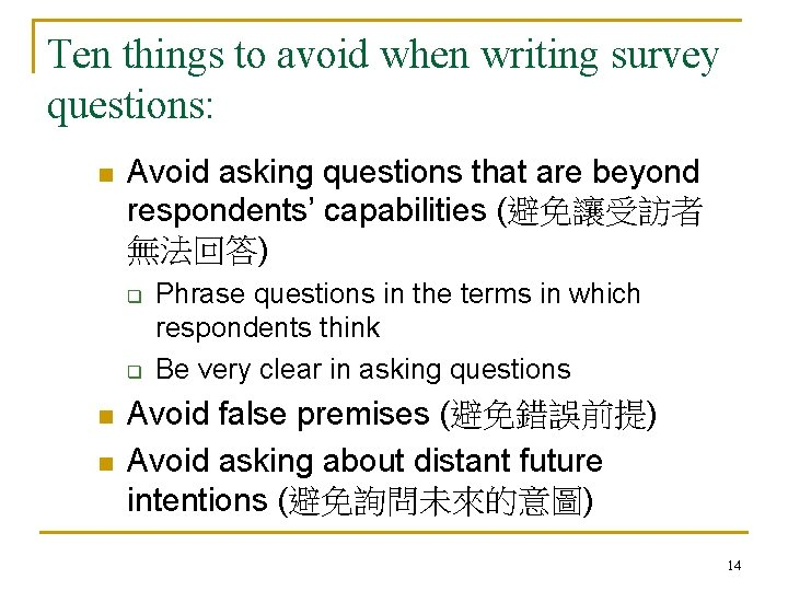 Ten things to avoid when writing survey questions: n Avoid asking questions that are
