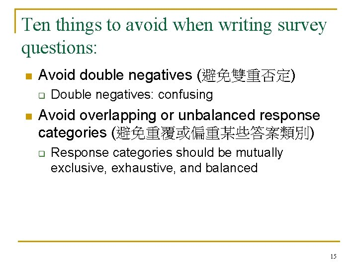 Ten things to avoid when writing survey questions: n Avoid double negatives (避免雙重否定) q