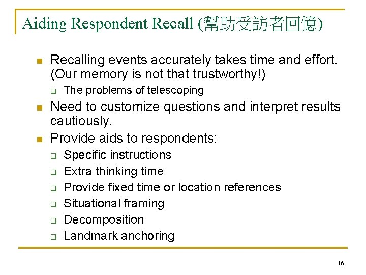 Aiding Respondent Recall (幫助受訪者回憶) n Recalling events accurately takes time and effort. (Our memory