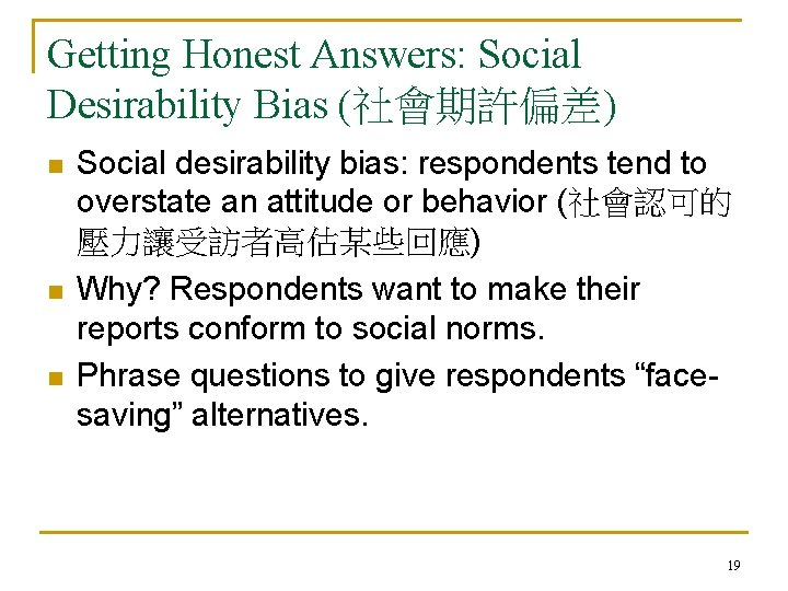 Getting Honest Answers: Social Desirability Bias (社會期許偏差) n n n Social desirability bias: respondents