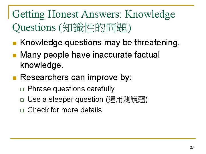 Getting Honest Answers: Knowledge Questions (知識性的問題) n n n Knowledge questions may be threatening.