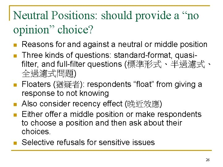 """Neutral Positions: should provide a """"no opinion"""" choice? n n Reasons for and against"""
