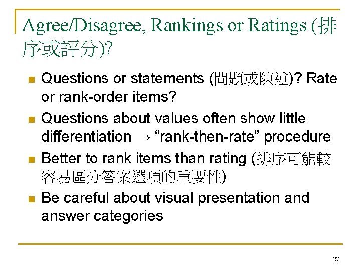 Agree/Disagree, Rankings or Ratings (排 序或評分)? n n Questions or statements (問題或陳述)? Rate or