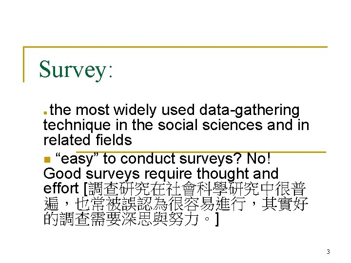 Survey: the most widely used data-gathering technique in the social sciences and in related