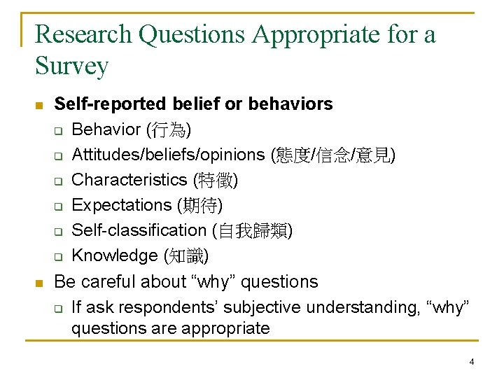 Research Questions Appropriate for a Survey n n Self-reported belief or behaviors q Behavior