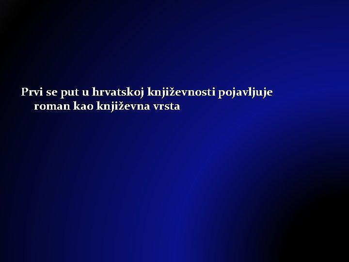 Prvi se put u hrvatskoj književnosti pojavljuje roman kao književna vrsta