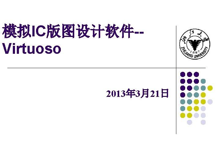 模拟IC版图设计软件-Virtuoso 2013年 3月21日