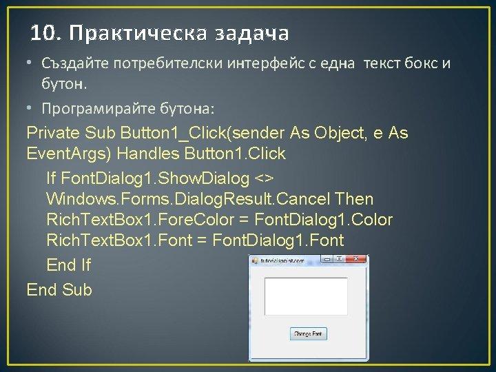 10. Практическа задача • Създайте потребителски интерфейс с една текст бокс и бутон. •