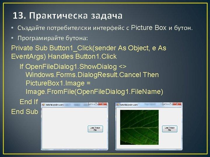 13. Практическа задача • Създайте потребителски интерфейс с Picture Box и бутон. • Програмирайте