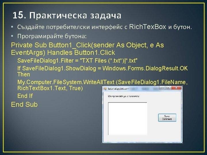15. Практическа задача • Създайте потребителски интерфейс с Rich. Tex. Box и бутон. •