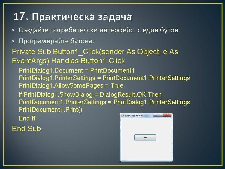 17. Практическа задача • Създайте потребителски интерфейс с един бутон. • Програмирайте бутона: Private