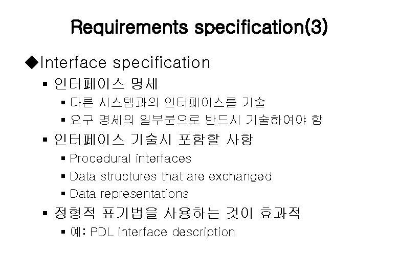 Requirements specification(3) u. Interface specification § 인터페이스 명세 § 다른 시스템과의 인터페이스를 기술 §