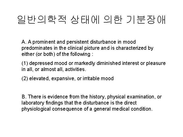 일반의학적 상태에 의한 기분장애 A. A prominent and persistent disturbance in mood predominates in