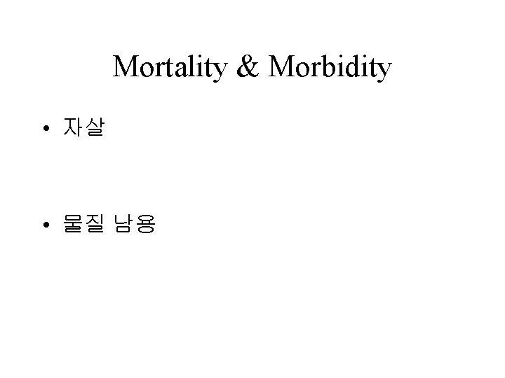 Mortality & Morbidity • 자살 • 물질 남용