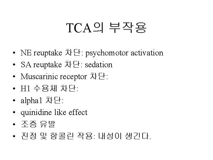 TCA의 부작용 • • NE reuptake 차단: psychomotor activation SA reuptake 차단: sedation Muscarinic