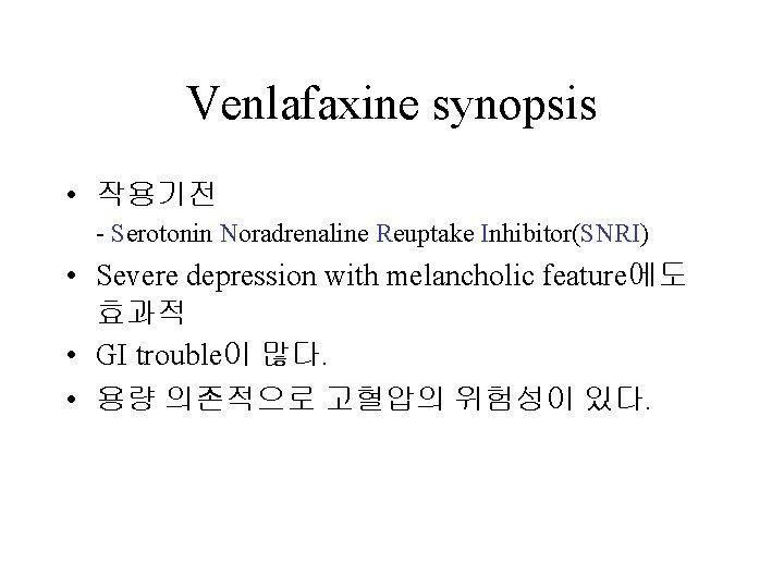 Venlafaxine synopsis • 작용기전 - Serotonin Noradrenaline Reuptake Inhibitor(SNRI) • Severe depression with melancholic
