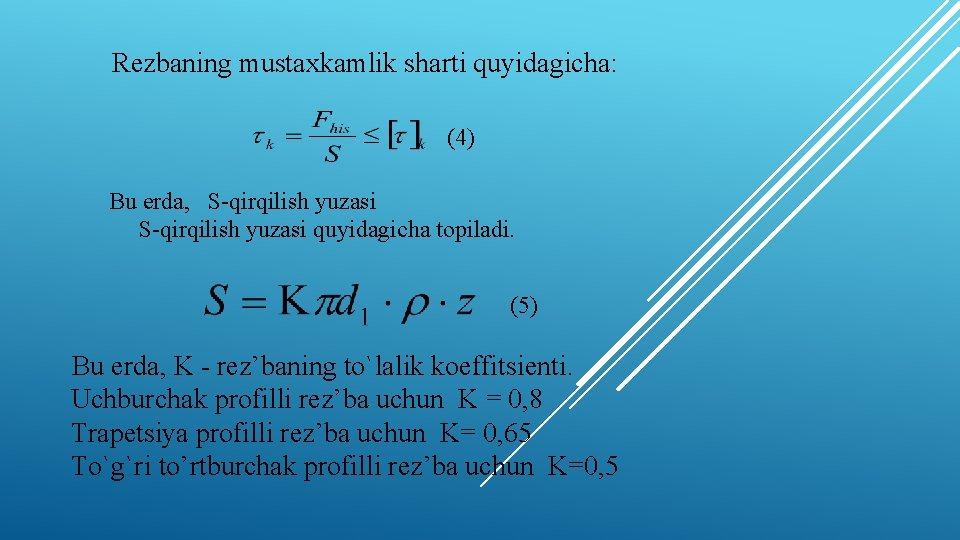 Rezbaning mustaxkamlik sharti quyidagicha: (4) Bu erda, S-qirqilish yuzasi quyidagicha topiladi. (5) Bu erda,