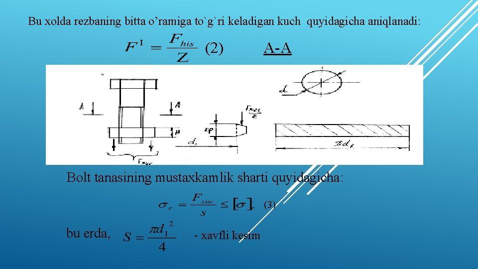 Bu xolda rezbaning bitta o'ramiga to`g`ri keladigan kuch quyidagicha aniqlanadi: (2) A-A Bolt tanasining