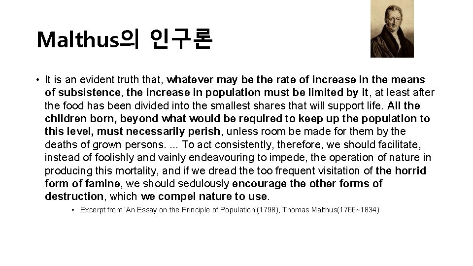 Malthus의 인구론 • It is an evident truth that, whatever may be the rate