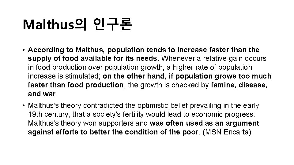 Malthus의 인구론 • According to Malthus, population tends to increase faster than the supply