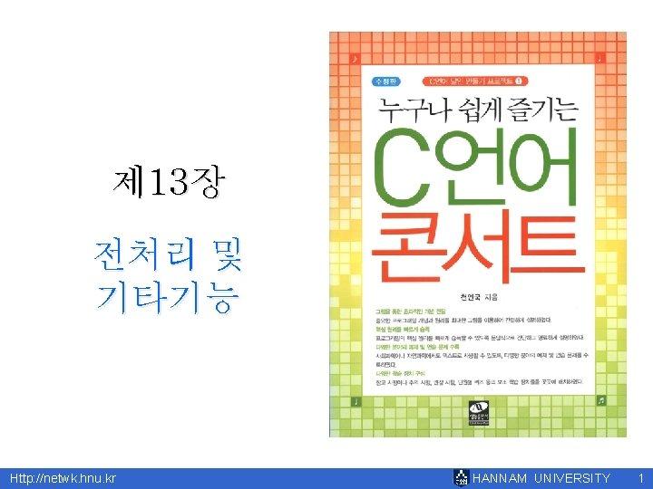 제 13장 전처리 및 기타기능 Http: //netwk. hnu. kr HANNAM UNIVERSITY 1
