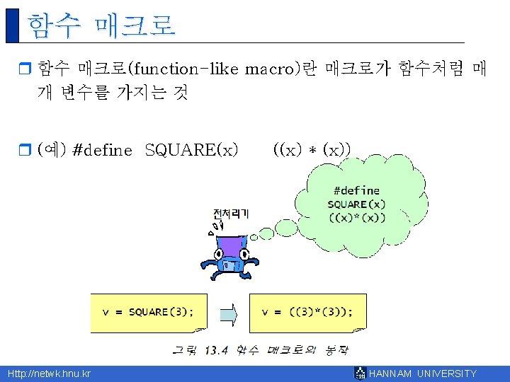 함수 매크로 r 함수 매크로(function-like macro)란 매크로가 함수처럼 매 개 변수를 가지는 것 r