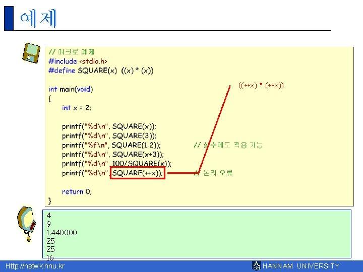 예제 ((++x) * (++x)) 4 9 1. 440000 25 25 16 Http: //netwk. hnu.