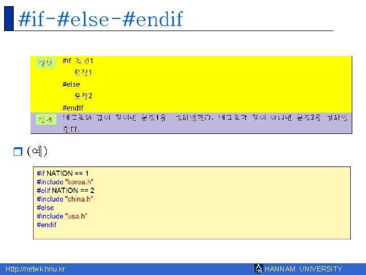 #if-#else-#endif r (예) Http: //netwk. hnu. kr HANNAM UNIVERSITY