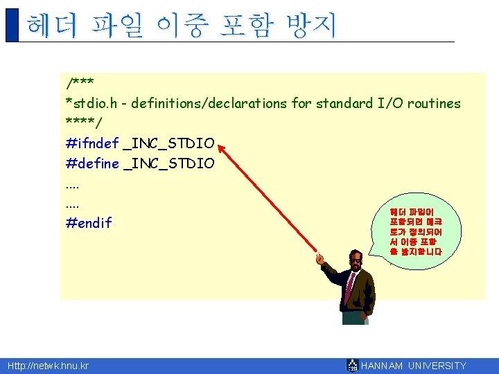 헤더 파일 이중 포함 방지 /*** *stdio. h - definitions/declarations for standard I/O routines