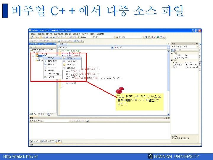 비주얼 C++에서 다중 소스 파일 Http: //netwk. hnu. kr HANNAM UNIVERSITY