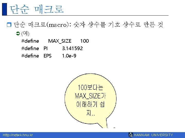 단순 매크로 r 단순 매크로(macro): 숫자 상수를 기호 상수로 만든 것 Ü (예) #define