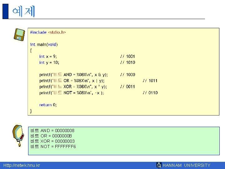예제 비트 비트 Http: //netwk. hnu. kr AND = 00000008 OR = 0000000 B